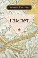 Гамлет, принц датский. Трагедия